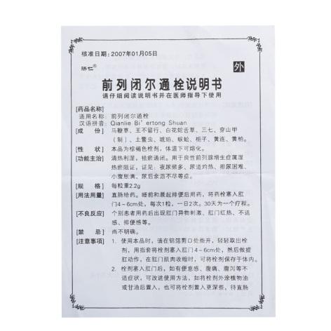 前列闭尔通栓(济仁)包装侧面图5