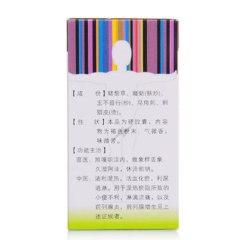 前列倍喜胶囊(太和)包装侧面图3