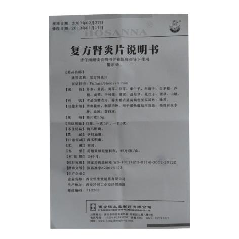 复方肾炎片(葫芦博士)包?#23433;?#38754;图5