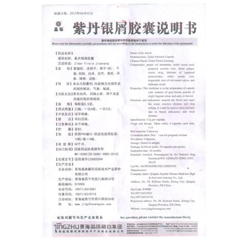 紫丹银屑胶囊(晶珠)包装侧面图4