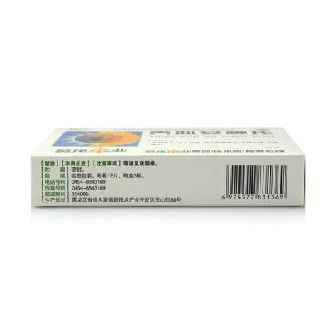 养血安神片(葵花)包装侧面图2