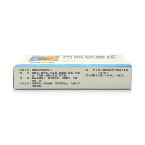 养血安神片(葵花)包装侧面图3