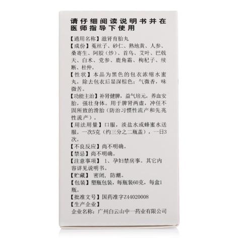 滋肾育胎丸(中一牌)包装侧面图4