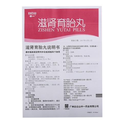 滋肾育胎丸(中一牌)包装侧面图5