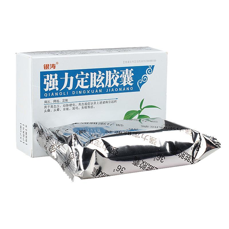 银涛 强力定眩胶囊 0.4克×36粒 江西银涛药业有限公司