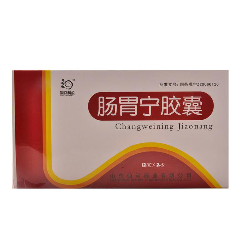 肠胃宁胶囊(仙河)