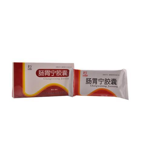 肠胃宁胶囊(仙河)包装侧面图3