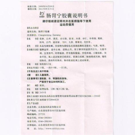 肠胃宁胶囊(仙河)包装侧面图5