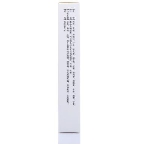 根痛平胶囊(金爵)包装侧面图4