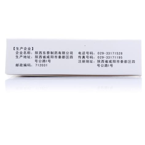 根痛平胶囊(金爵)包装侧面图5