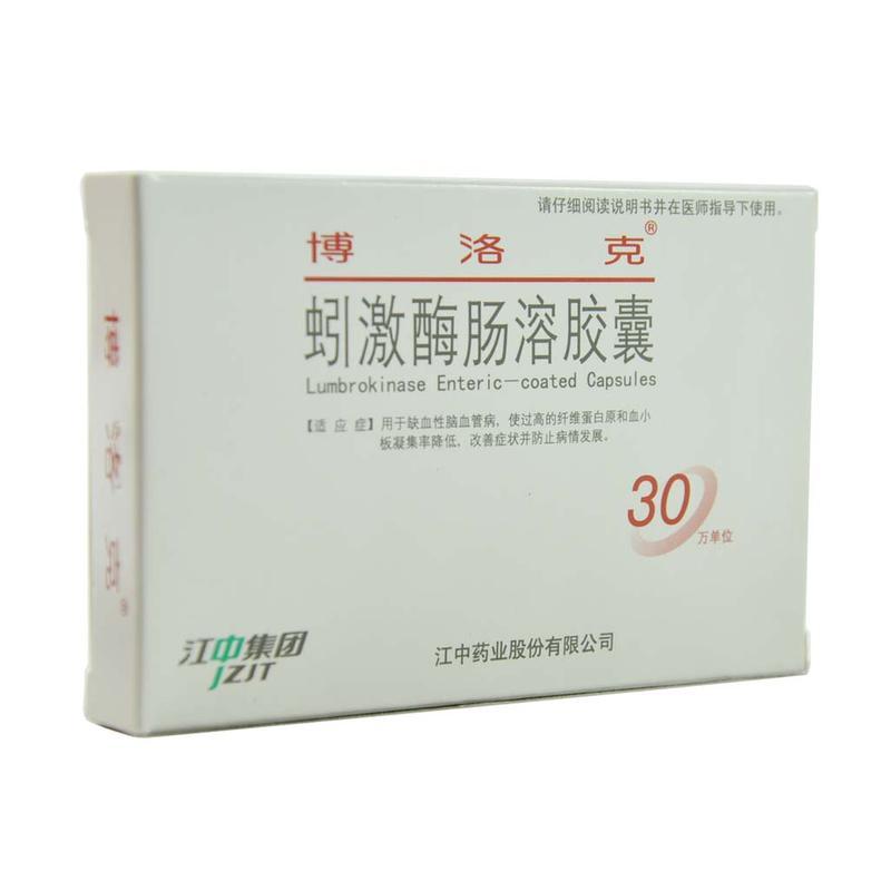 蚓激酶肠溶胶囊(博洛克)