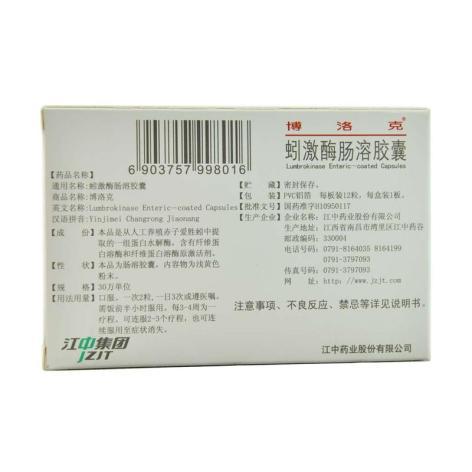 蚓激酶肠溶胶囊(博洛克)包装侧面图3