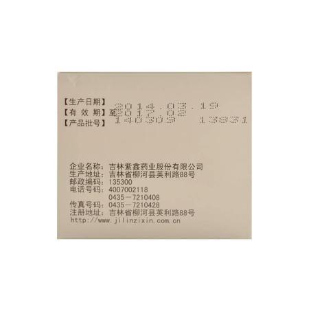四妙丸(紫鑫)包装侧面图2