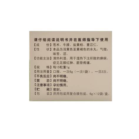 四妙丸(紫鑫)包装侧面图4