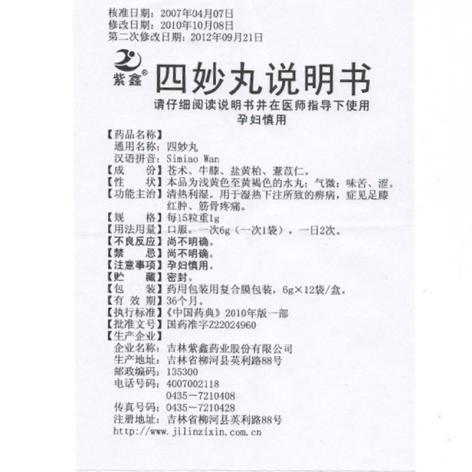 四妙丸(紫鑫)包装侧面图5