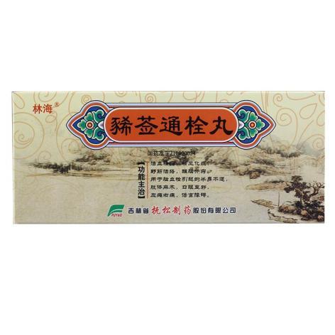 豨莶通栓丸(林海)包装侧面图4