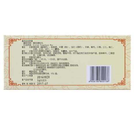 豨莶通栓丸(林海)包装侧面图5