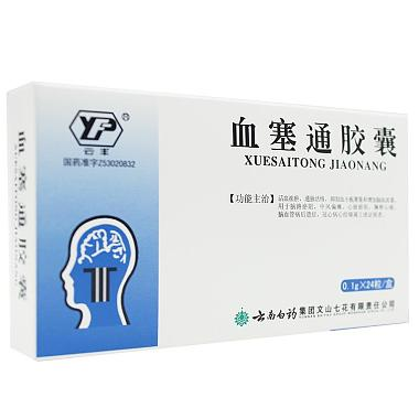 云豐 血塞通膠囊 0.1克×12粒×2板 云南白藥集團文山七花有限責任公司