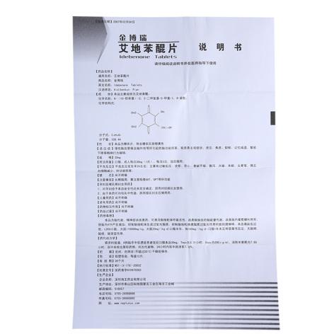 艾地苯醌片(金博瑞)包装侧面图4