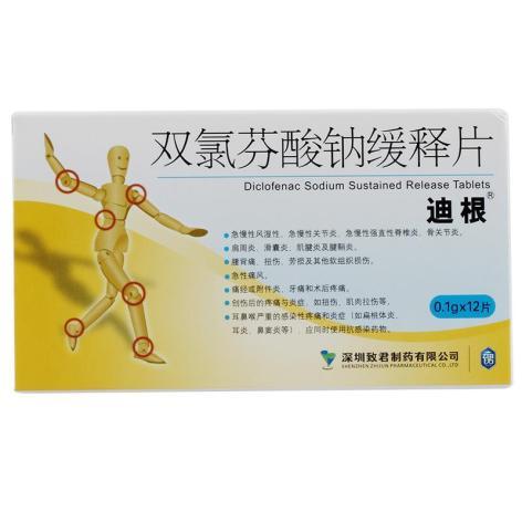 双氯芬酸钠缓释片(迪根)包装主图