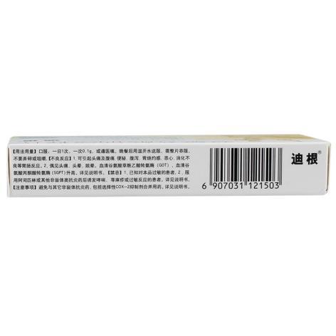 双氯芬酸钠缓释片(迪根)包装侧面图3