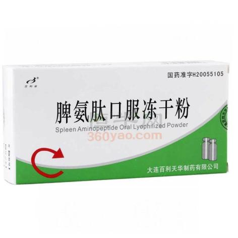 脾氨肽口服冻干粉(百利金)包装侧面图2