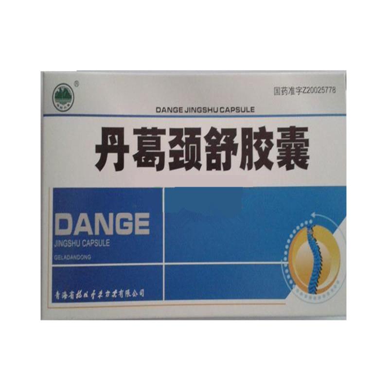丹葛颈舒胶囊(丹东药业)