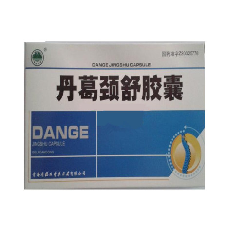 丹葛颈舒胶囊(丹东药业)包装主图