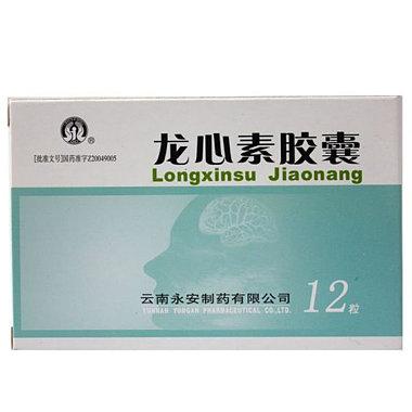 永安 龙心素胶囊 0.15克×12粒