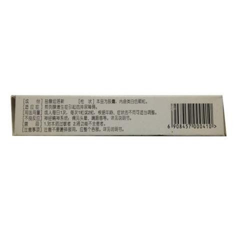 盐酸坦洛新缓释胶囊(齐索)包装侧面图2