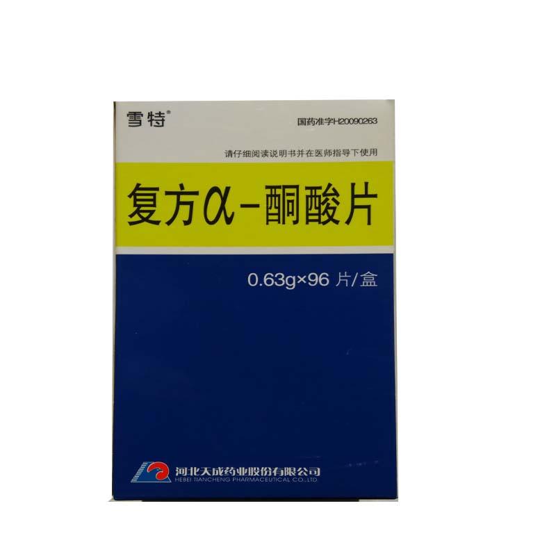 复方α-酮酸片(雪特)