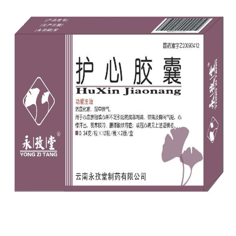 永孜堂 护心胶囊 0.34克×24粒 云南永孜堂制药有限公司