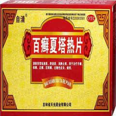 百癣夏塔热片(天龙)