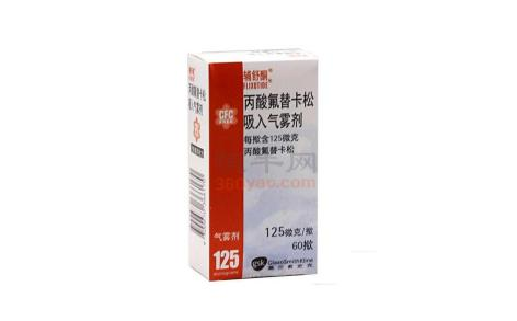 丙酸氟替卡松吸入气雾剂(辅舒酮)主图