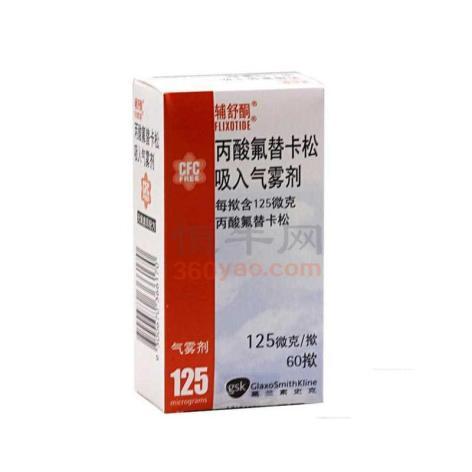丙酸氟替卡松吸入气雾剂(辅舒酮)包装主图