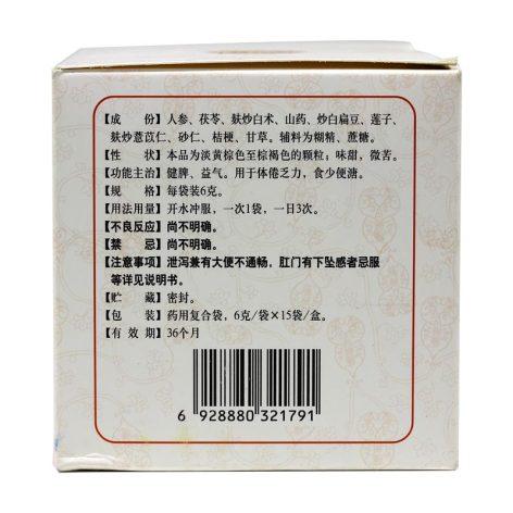 参苓白术颗粒(腾药)包装侧面图2