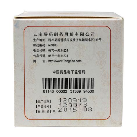 参苓白术颗粒(腾药)包装侧面图3