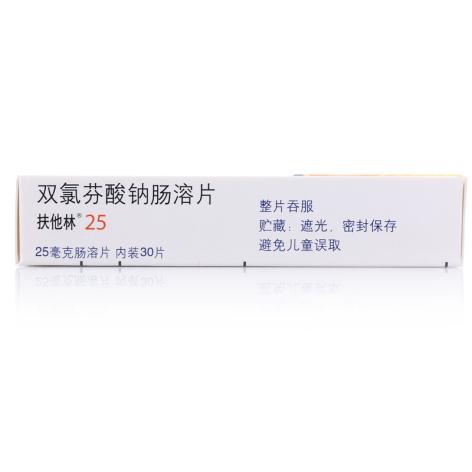 双氯芬酸钠肠溶片(扶他林)包装侧面图3