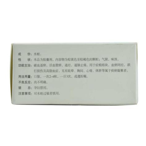 活血通脉胶囊(云中山)包装侧面图2
