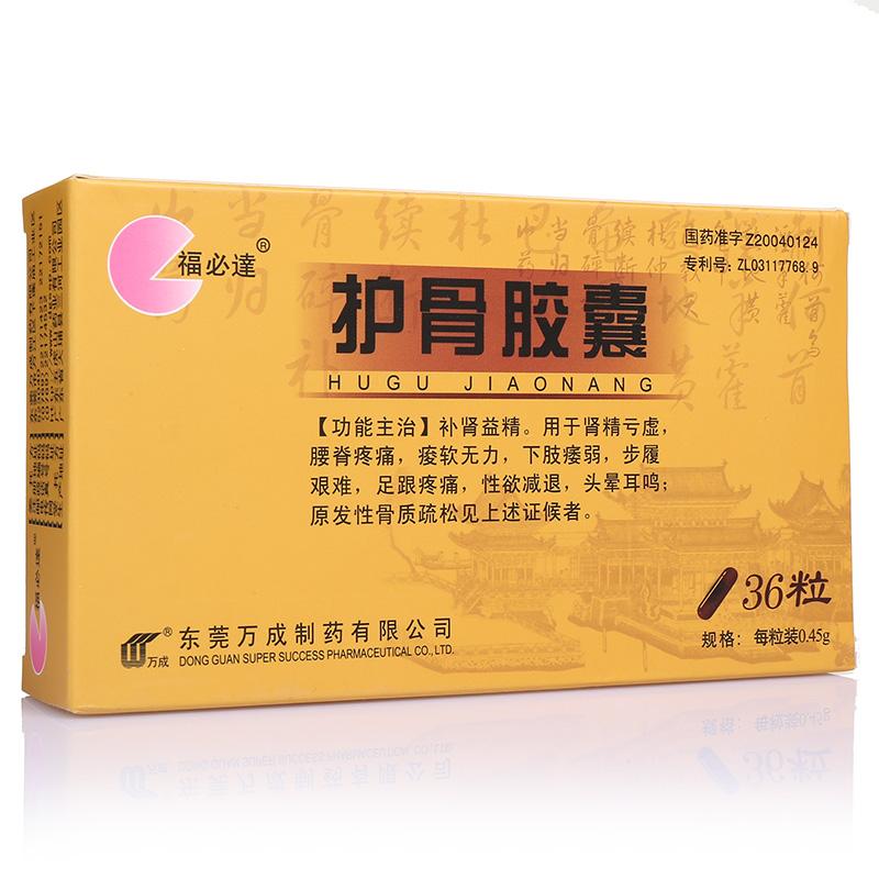 护骨胶囊(福必逹)