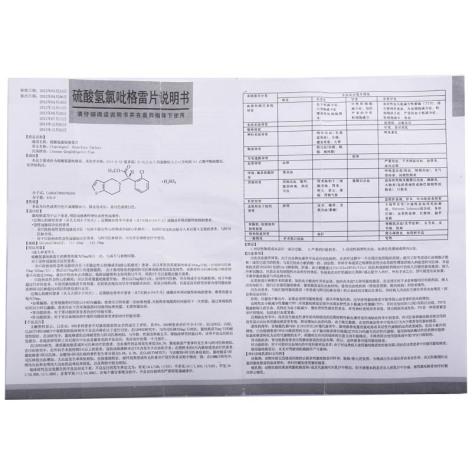 硫酸氢氯吡格雷片(帅信)包装侧面图3