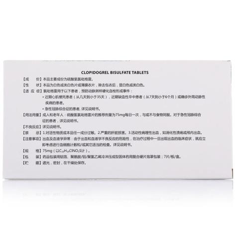 硫酸氢氯吡格雷片(帅信)包装侧面图4
