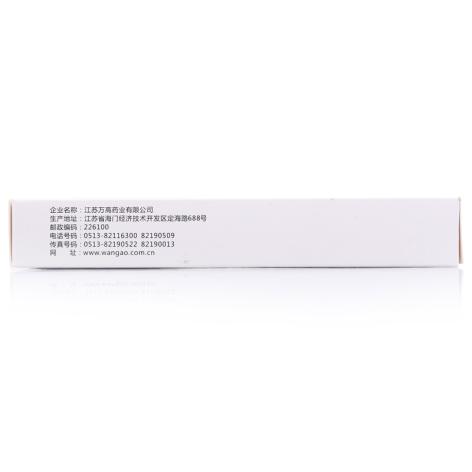 马来酸氨氯地平分散片(缬平)包装侧面图2