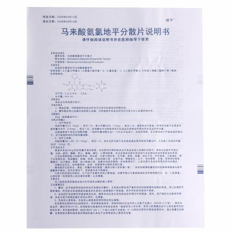 马来酸氨氯地平分散片(缬平)包装侧面图4