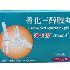 骨化三醇胶丸(海卡洛)