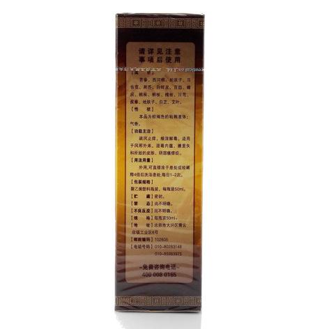 川百止痒洗剂(鹿康)包装侧面图2