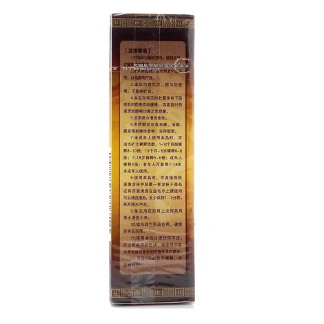 川百止痒洗剂(鹿康)包装侧面图3