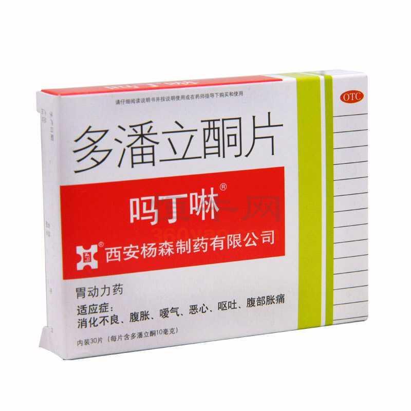 多潘立酮片(吗丁啉)