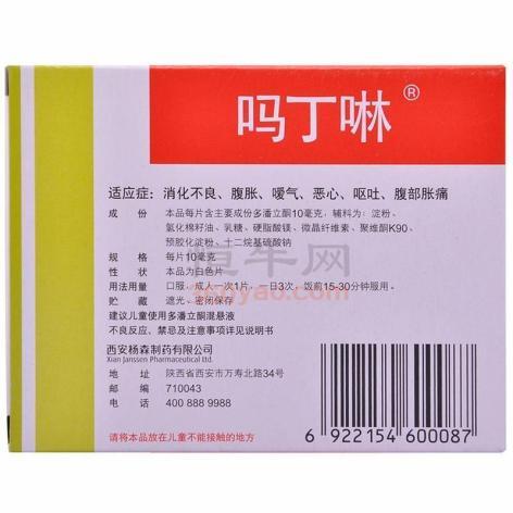 多潘立酮片(吗丁啉)包?#23433;?#38754;图4