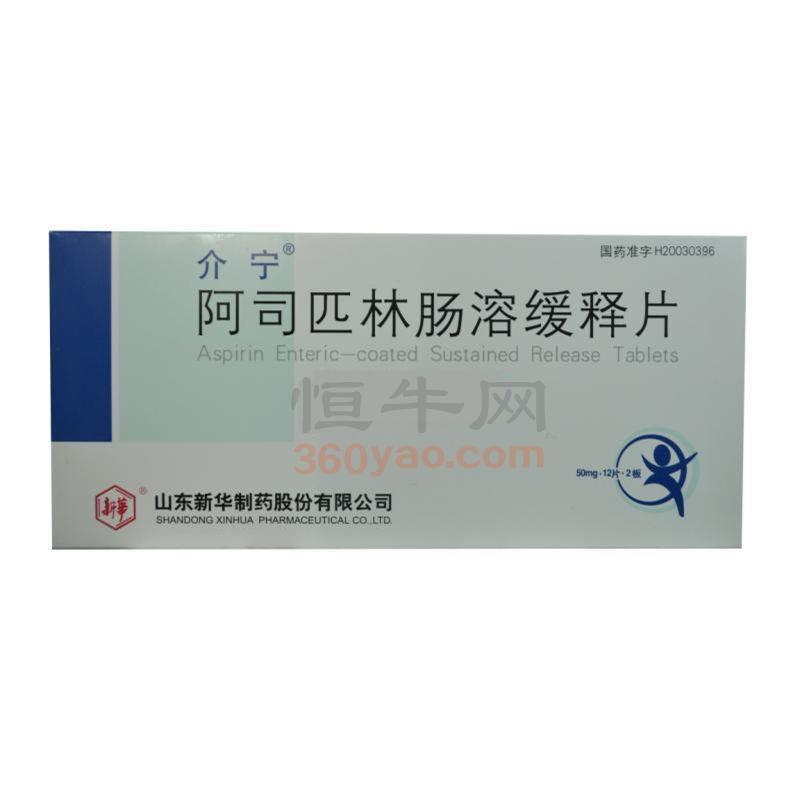 阿司匹林肠溶缓释片(介宁)